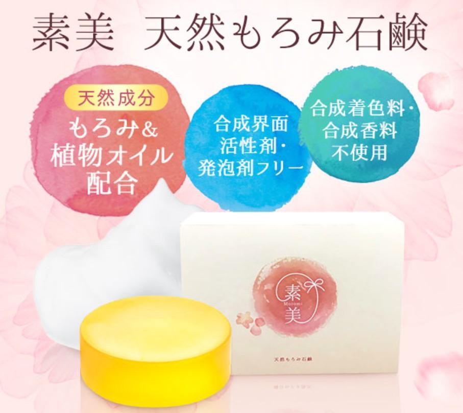 素美(もとみ)石鹸の口コミ